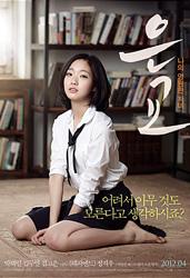 美丽家教韩国电影